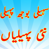 Paheliyan With Answer URDU New And Latest 2018