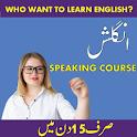 English Urdu Dictionary Learn English Speaking2020 icon