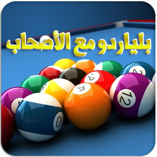 Play Billiards with Your Friends