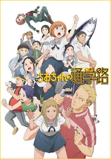 Chio-chan no Tsuugakuro (Chio's School Road) thumbnail