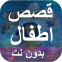 قصص و حكايات اطفال icon