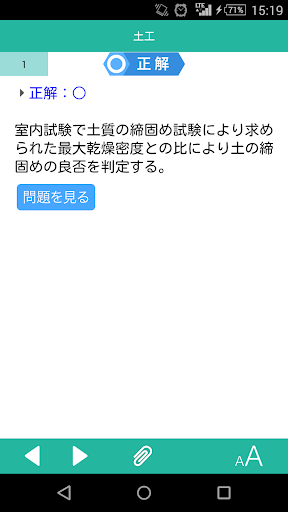 u571fu6728u5de5u4e8buff12u7d1au65bdu5de5u7ba1u7406u6280u58ebu554fu984cu96c6 1.0.0 Windows u7528 3