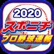 スポニチプロ野球速報2020