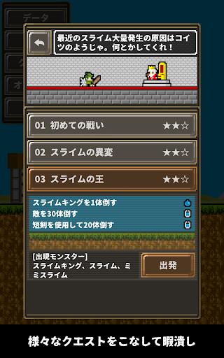 MinuteHunter android2mod screenshots 9