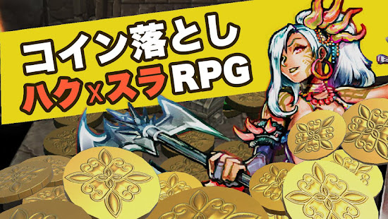 How to hack コイン&ダンジョン - コイン落としハクスラRPG - for android free