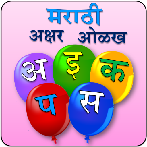 Marathi Alphabet - Apps on Google Play