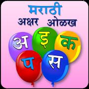 Marathi Alphabet