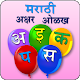 Download Marathi Alphabet For PC Windows and Mac