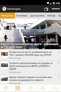 АлфаТВ- screenshot thumbnail