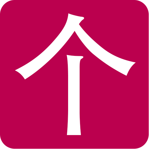 Chinese HSK Classifiers pro
