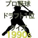 プロ野球ドラフト1位クイズ1990s icon