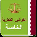 القوانين القطرية الخاصة icon