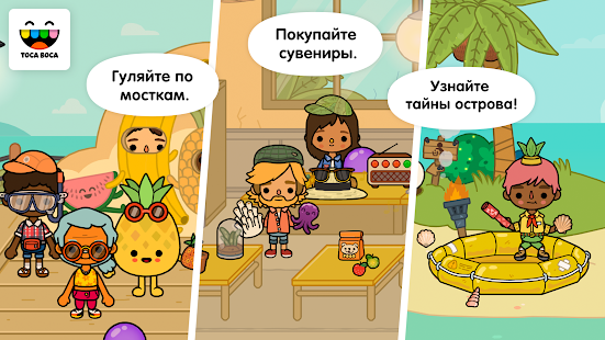 Toca Life: Vacation Screenshot