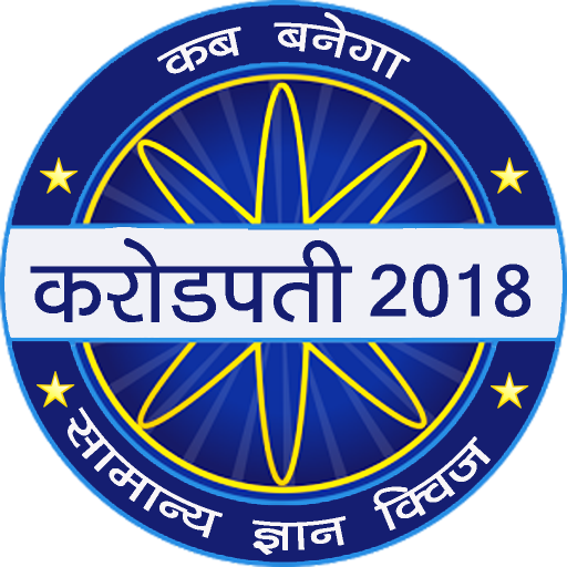 KBC in Hindi Quiz Game - New Season 10