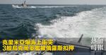 克里米亞爆海上衝突 3艘烏克蘭軍艦被俄羅斯扣押