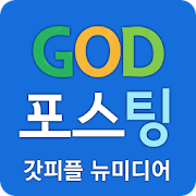 App Icon for 갓포스팅 App in Czech Republic Google Play Store