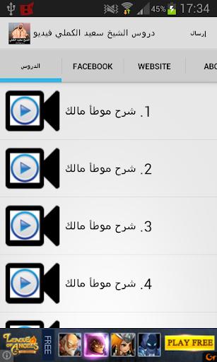 دروس الشيخ سعيد الكملي فيديو