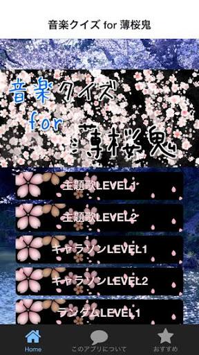 音楽クイズ for 薄桜鬼~オトメイト無料アプリクイズ