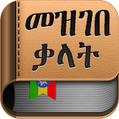 Amharic Dictionary