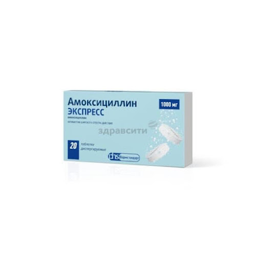 Амоксициллин экспресс таблетки диспергир. 1000мг 20шт