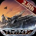 【風雲海戦】ブラックアイアン:逆襲の戦艦島 icon
