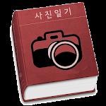 사진일기(내사진일기장) Icon