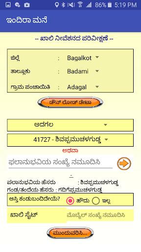 RGRHCL Indira Mane Ver -2.0  screenshots 3