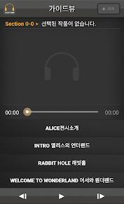 가이드뷰 - ALICE 앨리스 오디오 가이드 Applications (apk) téléchargement gratuit pour Android/PC/Windows screenshot