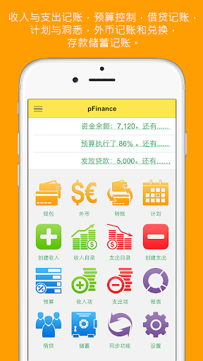 pFinance Free - 个人理财 家庭预算 家庭会计