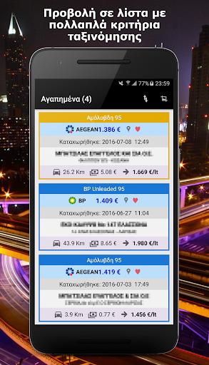 玩免費遊戲APP|下載fuelGR, Καύσιμα Τιμές Πρατήρια app不用錢|硬是要APP