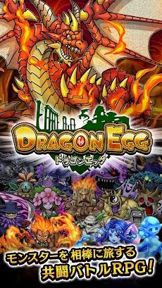ドラゴンエッグ 仲間との出会い×友達対戦RPGのおすすめ画像1