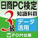 日商PC検定試験3級知識科目データ活用(富士通エフオーエム)