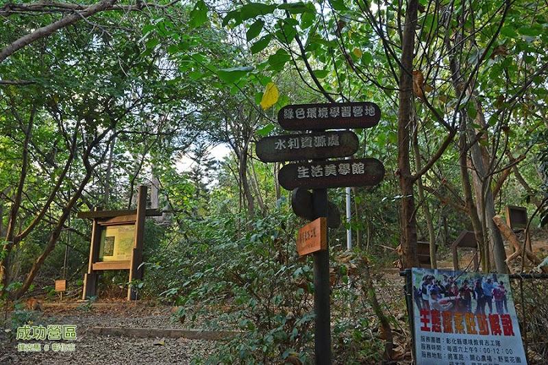 成功營區森林步道