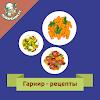 Гарнир – рецепты приготовления APK