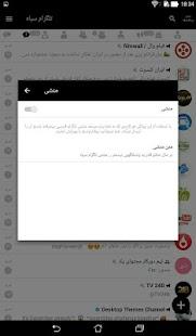 تلگرام سیاه (پیشرفته) - náhled