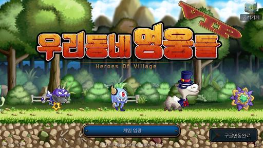 우리동네영웅들 VIP - 전설 영웅 키우기 2.0.3 VIP screenshots 1