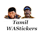 Download Tamil WAStickers For PC Windows and Mac