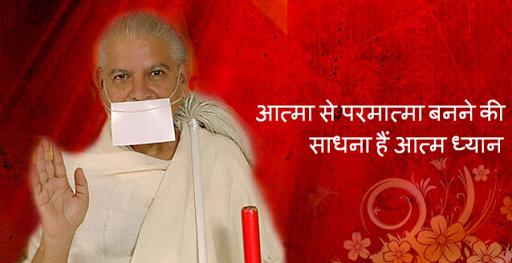 Jain Acharya Shri Shiv Muni ji