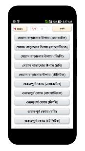 সিমের এমবি মেয়াদ বাড়ানোর উপায় - সকল সিমের কোড - náhled