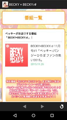 ベッキー公式ファンクラブアプリ 『ベッキー パンジーひろば』のおすすめ画像5