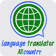 Download All Language Translator For PC Windows and Mac
