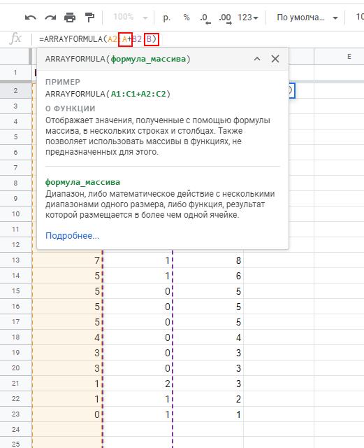 005-Новая таблица - Google Таблицы.png