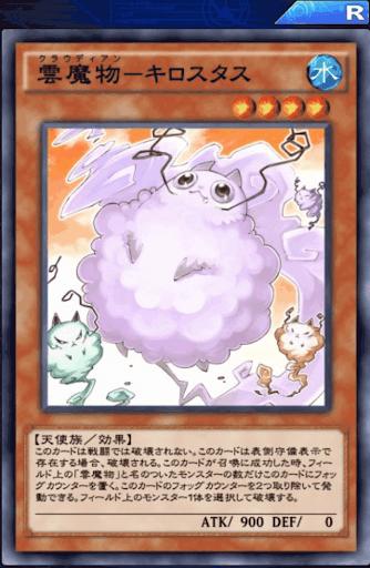雲魔物キロスタス
