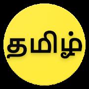 தமிழ் அகராதி - Tamil Agaradhi