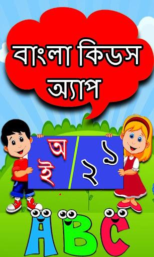 Bangla Kids Learning App 1.19 screenshots 1