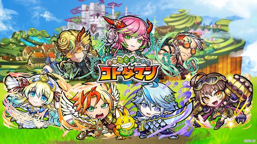 コトダマン ‐ 共闘ことばRPG 3.2.0 screenshots 1