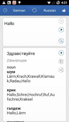 ロシア語ドイツ語翻訳