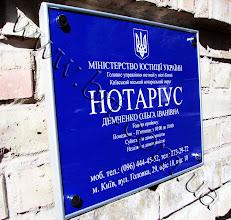 Photo: Табличка на фасад здания для нотариуса. Металлический профиль, дистанционные крепления, оргстекло