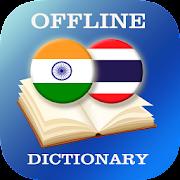 Hindi-Thai Dictionary