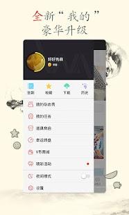 畅读 Screenshot 5
